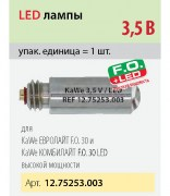 LED-лампа 3.5V для всех отоскопов EUROLIGHT/COMBILIGHT® F.O. LED 3,5V